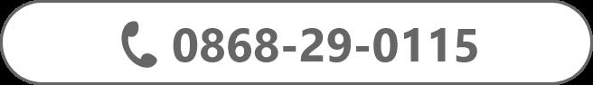 0868-29-0115